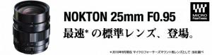 nokton_25mm_F095_voigtlander-300x78.jpg